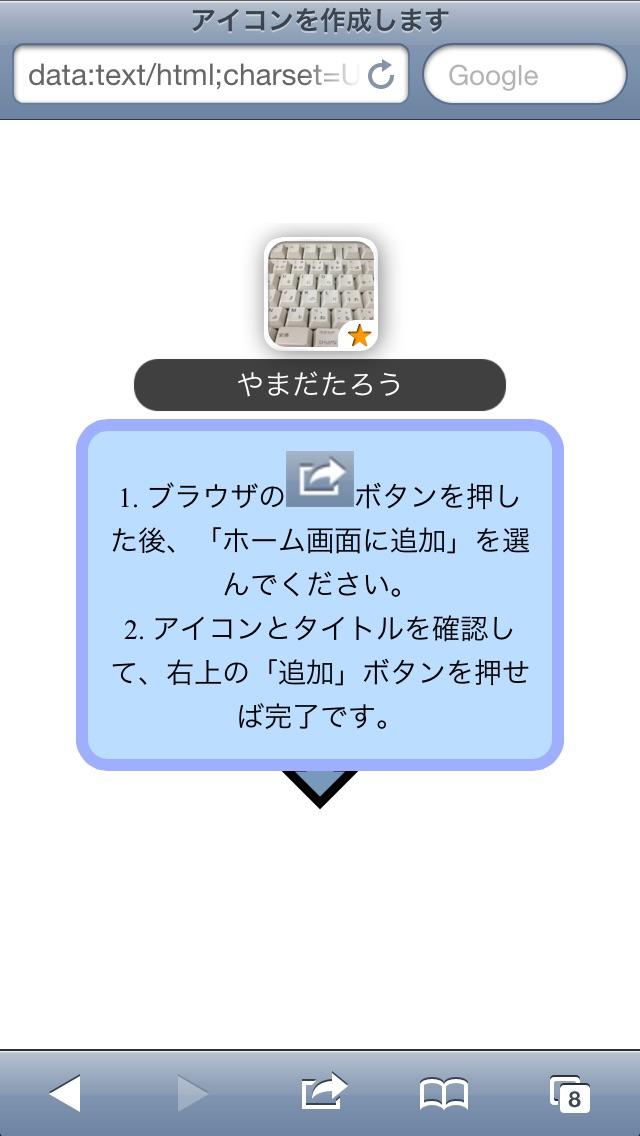 カンタンショートカットアイコン(Easy shortcut Icon):好きな画像でホーム(HOME)画面にオリジナルアイコンをスクリーンショット1