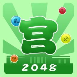 2048 The Zodiac
