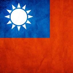 台湾廣播和新聞