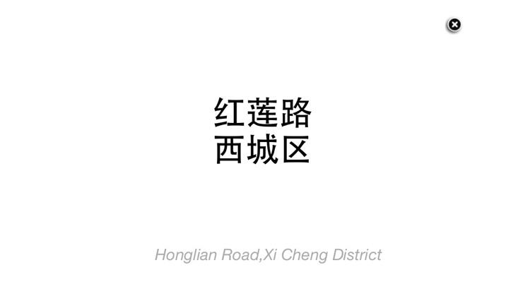 Beijing Taxi Translator screenshot-3