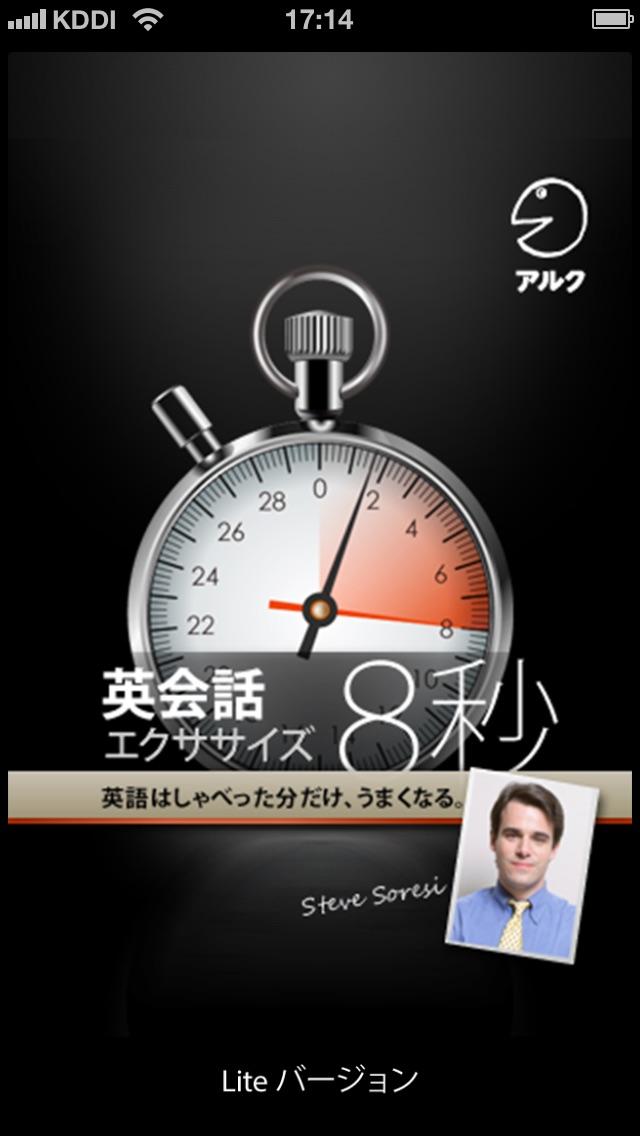 スティーブの英会話8秒エクササイズ Lite 【録音機能つき】(アルク)のおすすめ画像1