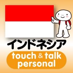 指さし会話インドネシア touch&talk 【personal version】
