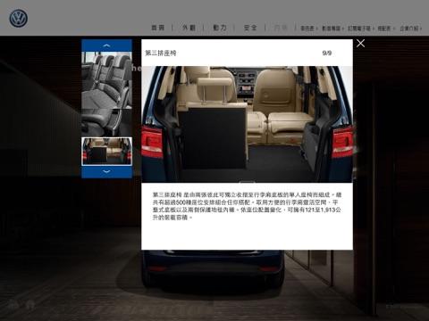 Volkswagen Touran screenshot three