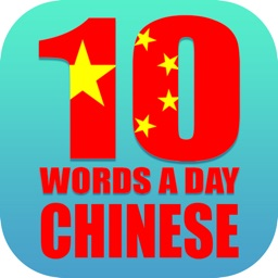 10 Words A Day – Learn Chinese vocabulary
