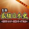 [FREE] 王国最強日本史 ~KSTUセンター対策シリーズ Vol.2~