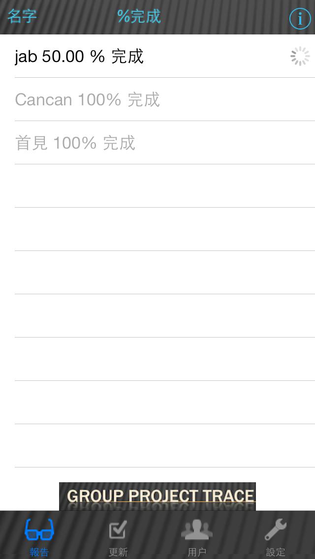 免費項目跟踪王屏幕截圖3