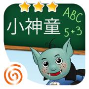 小学小神童:数学和英语
