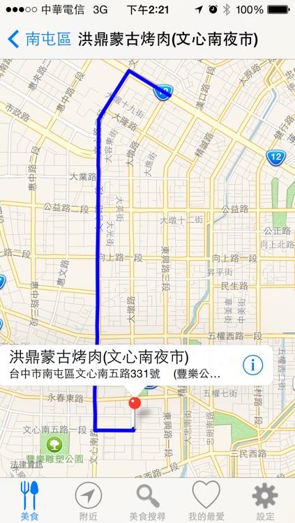 食尚特搜 screenshot-2