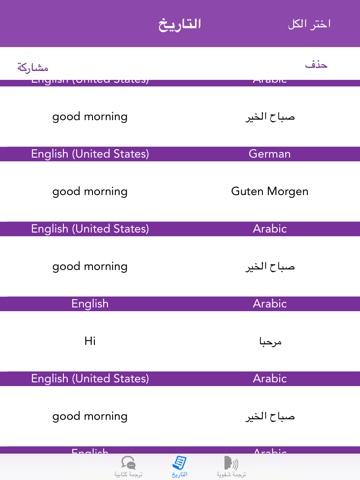 مترجم اللغات الصوتي Ios Application Version 10 Iosappsgames