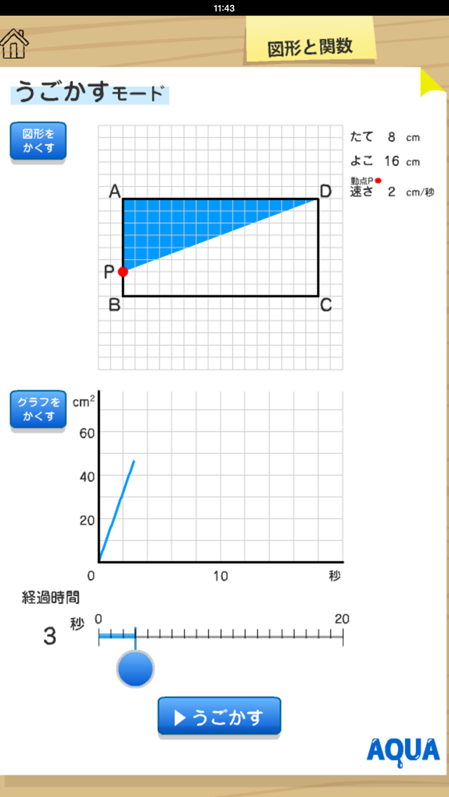 図形と関数 さわってうごく数学「AQUAアクア」のおすすめ画像3