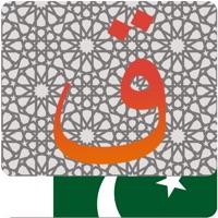 Codes for Al Quran - Urdu Hack