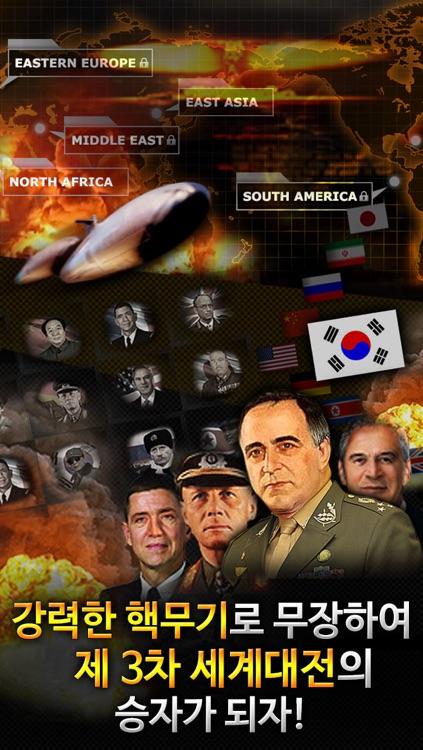 핵전쟁 for Kakao screenshot-4