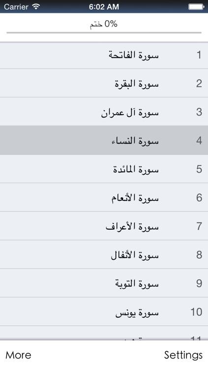 Quran Farsi