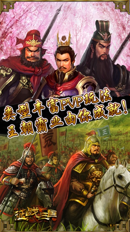 征战三国 screenshot-4