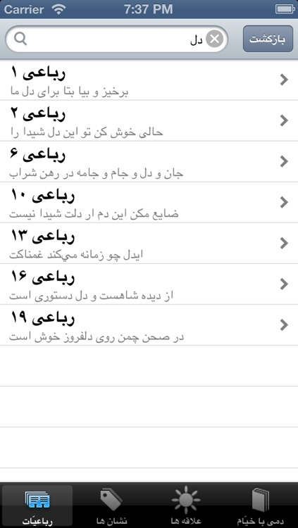 Dami Ba Khayyam Lite screenshot-4