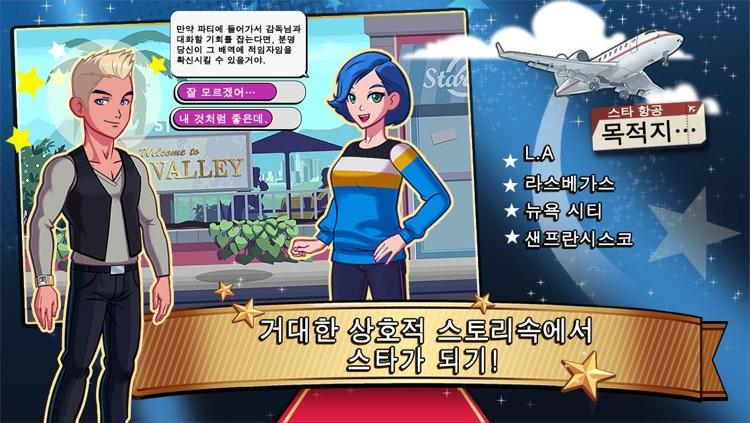 스타돔 : 할리우드 screenshot-3