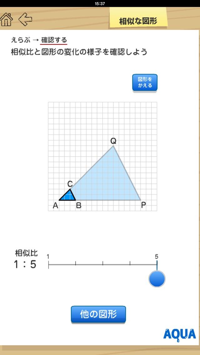 相似な図形 さわってうごく数学「AQUAアクア」のおすすめ画像4