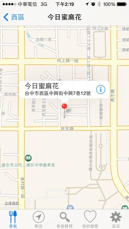 食尚特搜 screenshot-1