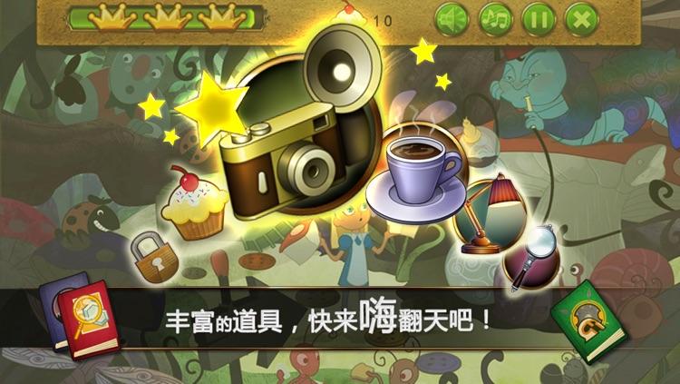 故事寻宝 screenshot-1