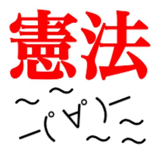 日本国憲法読み込みアプリ~司法試験や司法書士、行政書士の試験対策の第一歩!!法学部生にもOK!!無料で人気です~