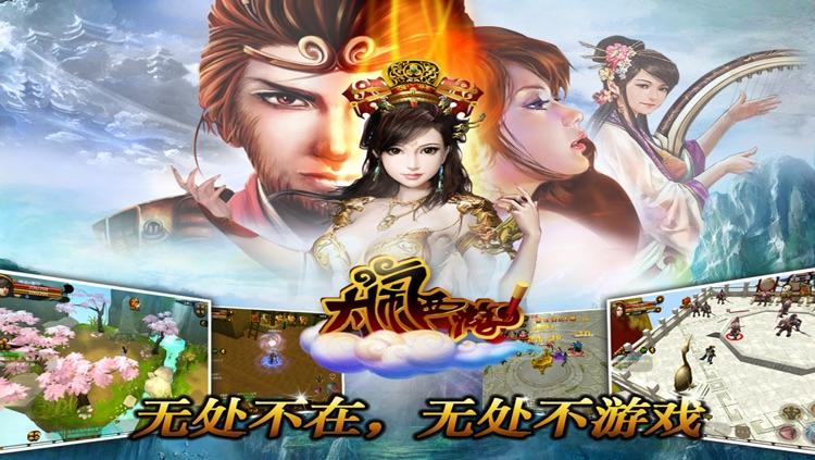 大闹西游-3D神魔·大闹天宫 screenshot-4