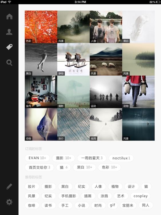 LOFTER-网易轻博客 for iPad