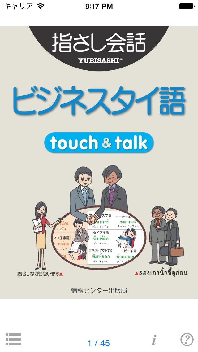 指さし会話  ビジネスタイ語 touch&talk 【personal version】のおすすめ画像1