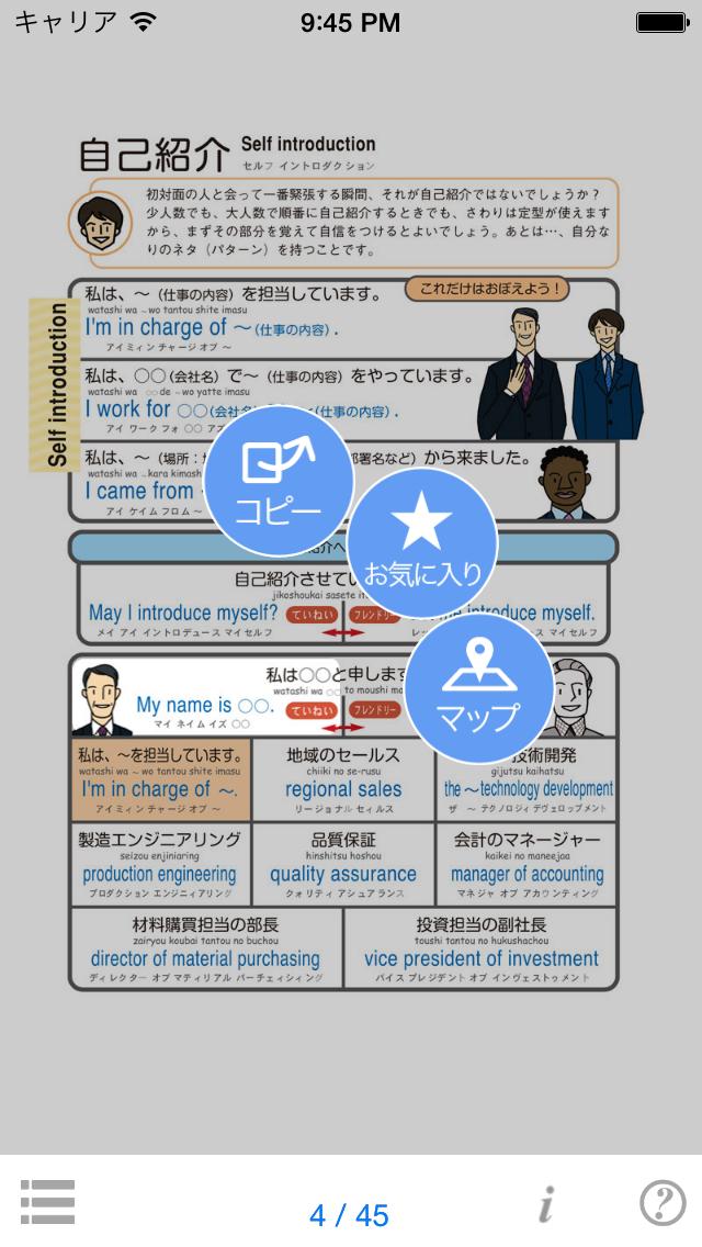 指さし会話ビジネス英語 touch&tal... screenshot1