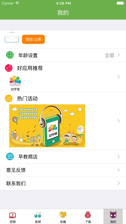 宝宝学知识 - 幼儿学拼音学汉字学数学的好帮手! screenshot-4