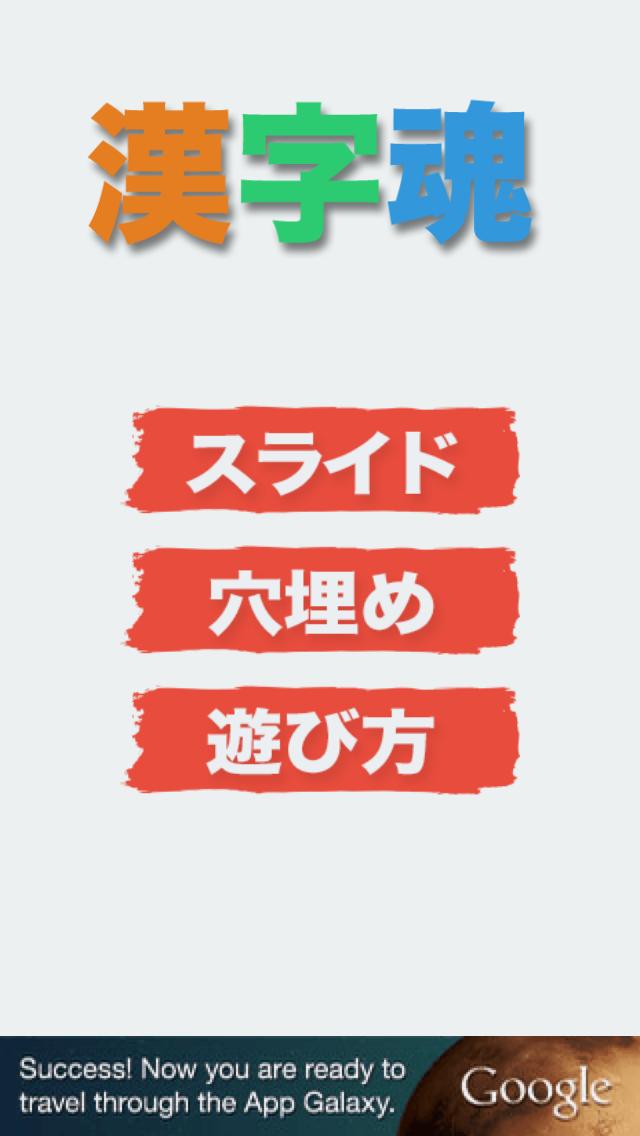漢字魂 - 無限漢字パズルのスクリーンショット3