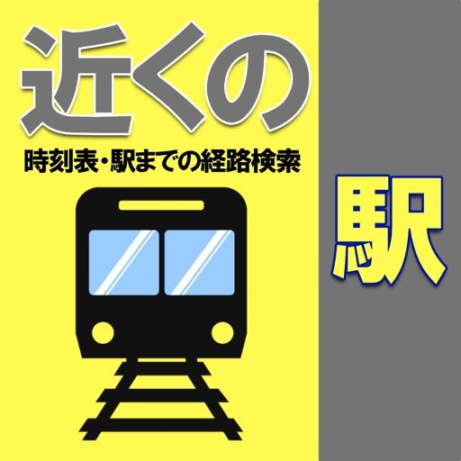近くの駅【広告無】 ここから近い駅への経路、時刻表を簡単検索