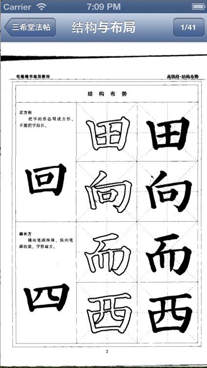 毛笔字学习与鉴赏 L