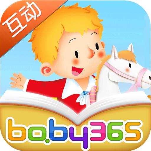 从马夫到大戏剧家-莎士比亚-故事游戏书-baby365