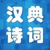 汉典诗词专业版