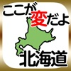 ここが変だよ北海道-道民あるある放置ゲーム-
