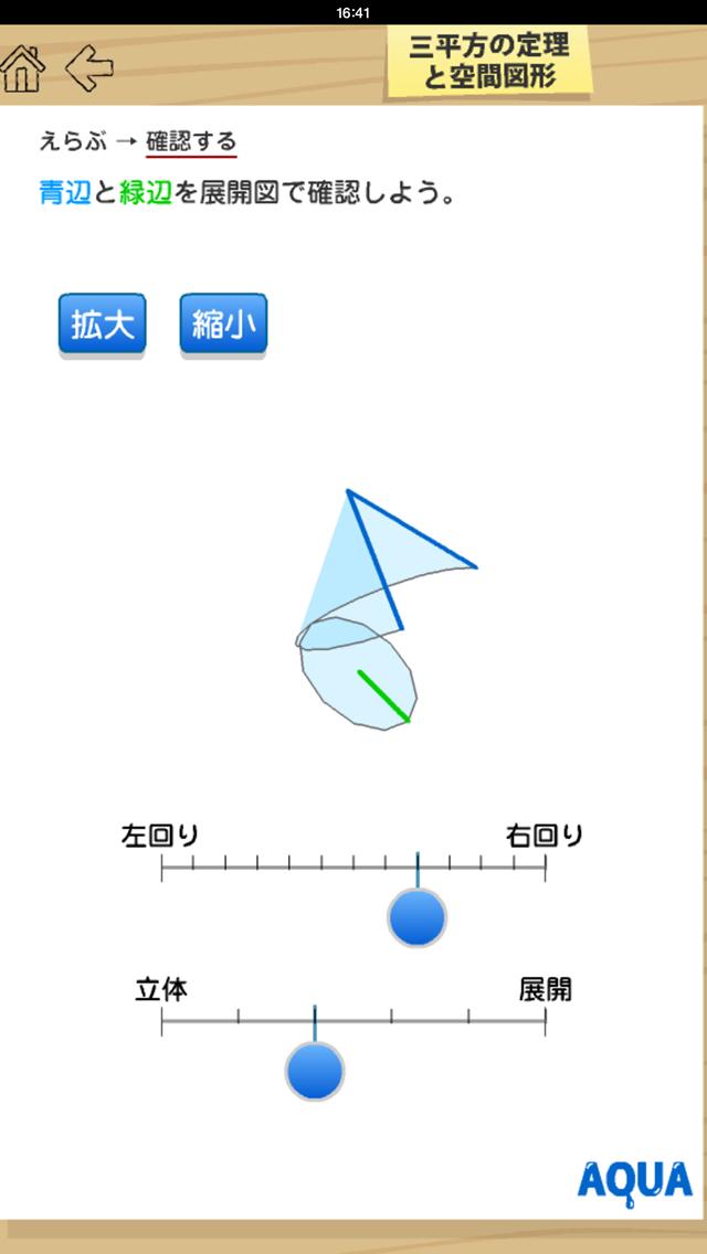 三平方の定理と空間図形 さわってうごく数学「AQUAアクア」のおすすめ画像4