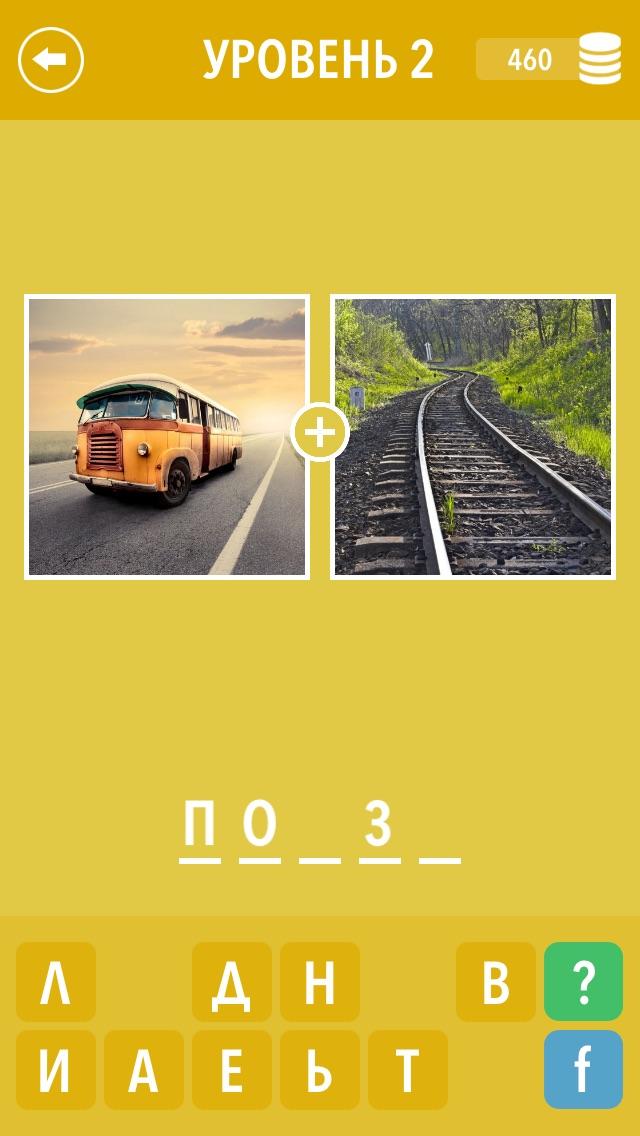 2 Картинки 1 Слово ~ Фото Викторина Скриншоты3