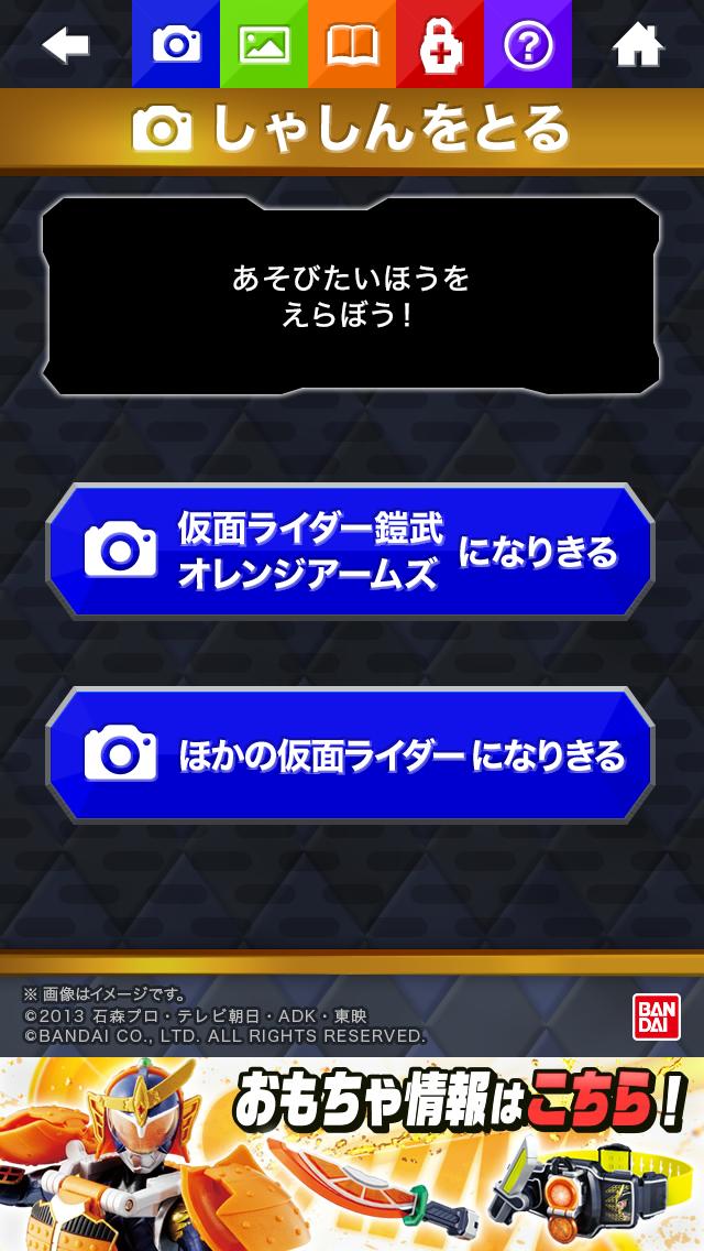 仮面ライダー鎧武 - なりきり変身カメラのおすすめ画像3