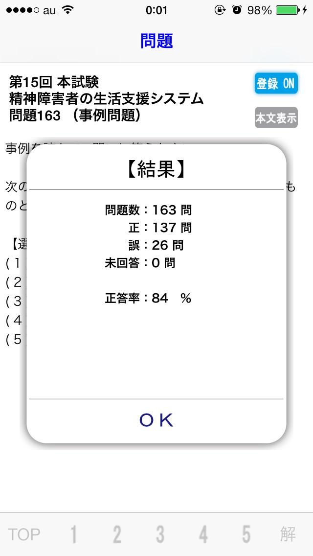 精神保健福祉士試験問題集 screenshot1