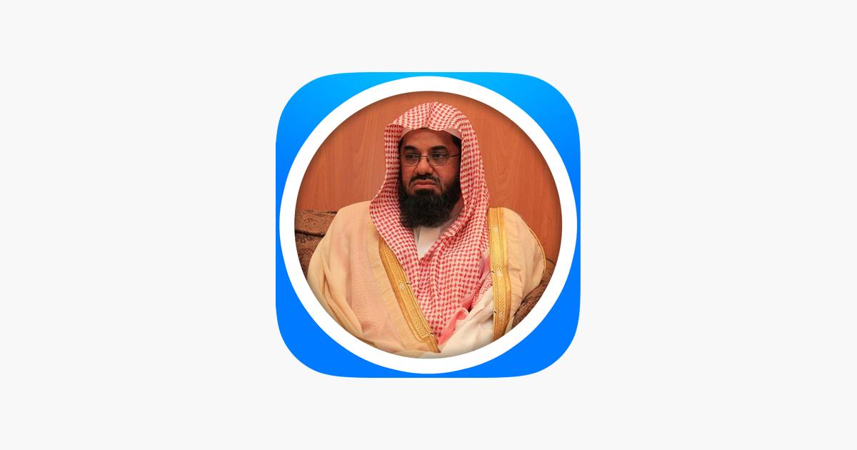 quran mp3 download shuraim