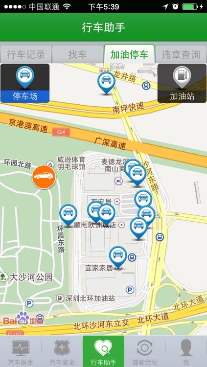 车讯互联 screenshot-1