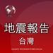 126.台灣地震報告