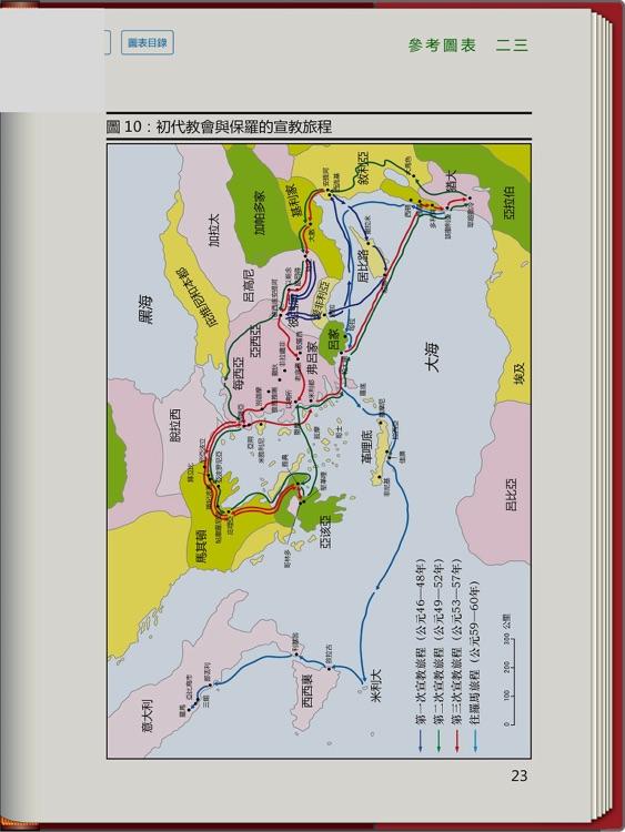 《聖經和合本》繁體書版 screenshot-3