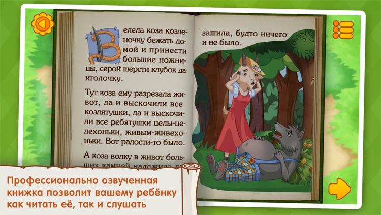 Волк и семеро козлят: Чудо-Книжка screenshot-3