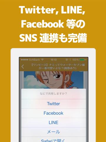 ブログまとめニュース速報 for ワンピース(ONE PIECE)のおすすめ画像4