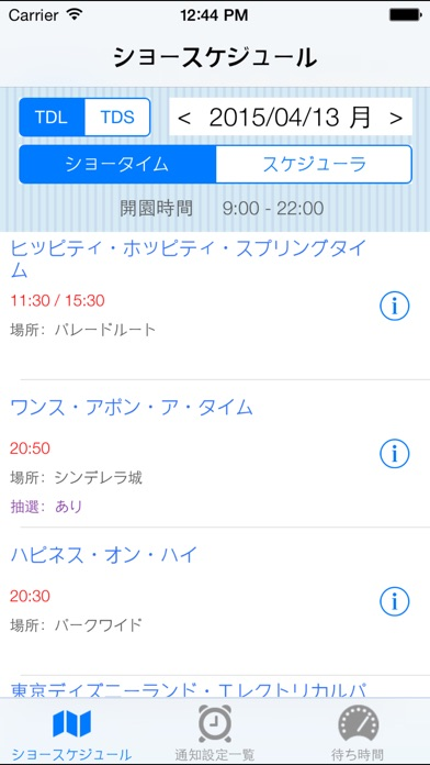Today+ for TDRのスクリーンショット1