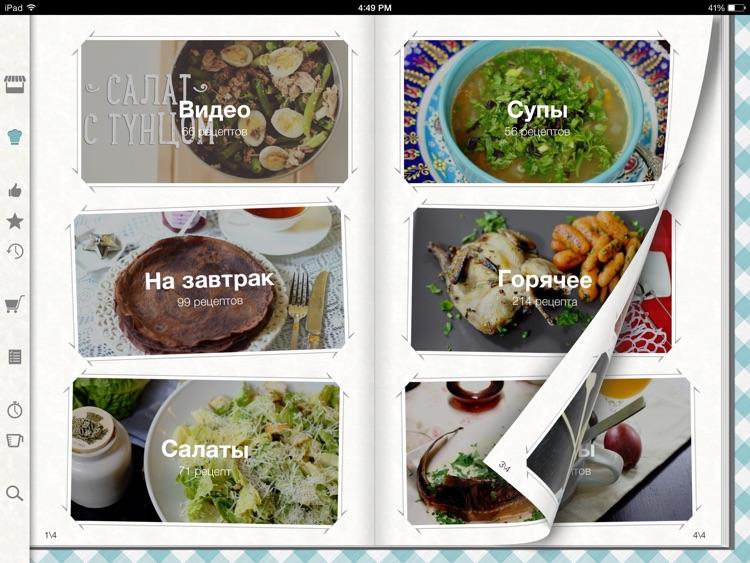 Рецепты Bon Appetit HD