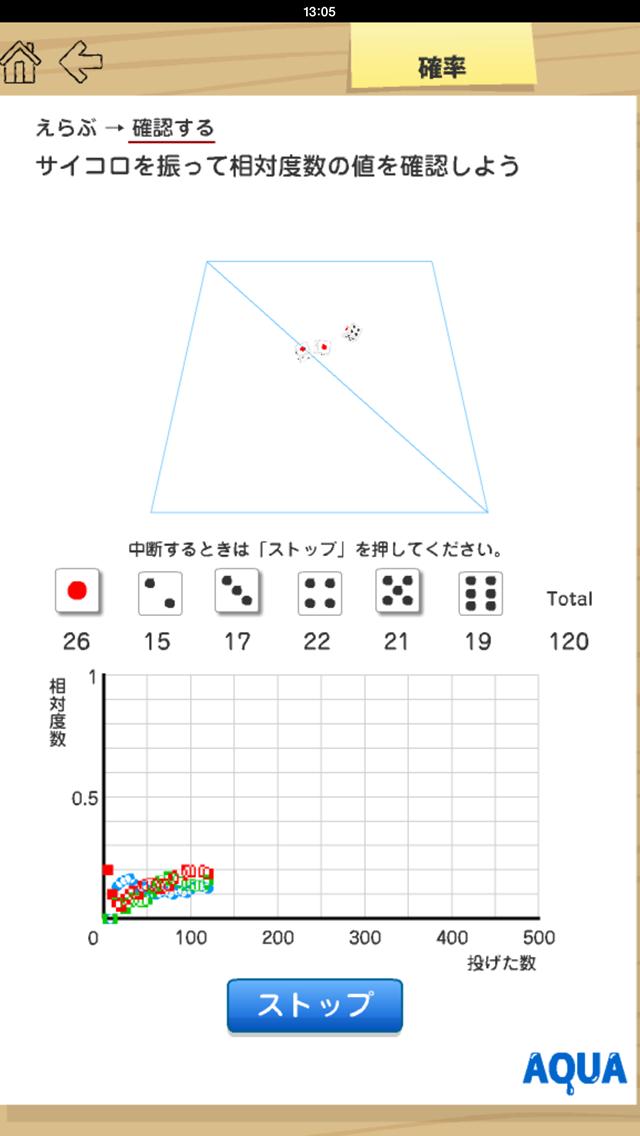確率 さわってうごく数学「AQUAアクア」のおすすめ画像2