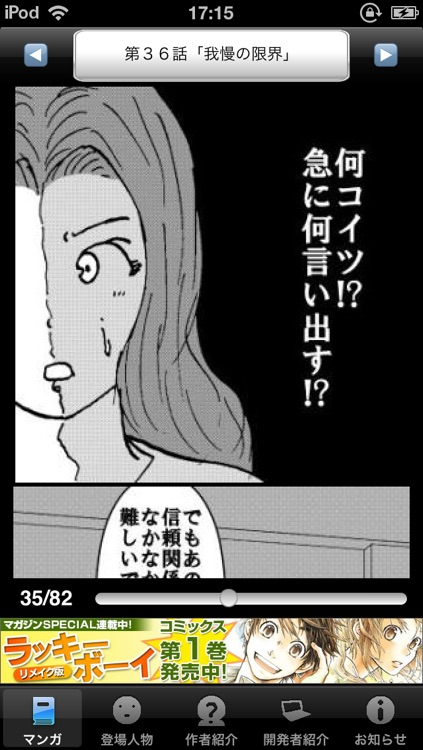 ラッキーボーイ5(無料漫画) screenshot-4