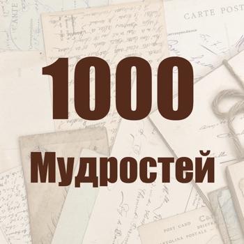 1000 и одна мудрость